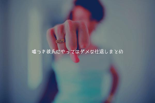 【男監修】嘘つき彼氏にやってはダメな仕返しまとめ【彼氏との関係性が悪化します】