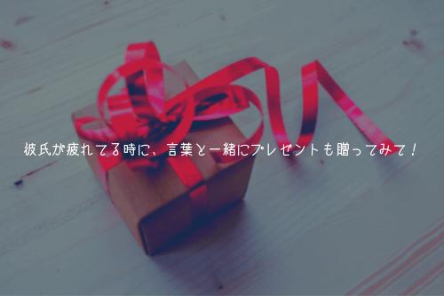 彼氏が疲れてる時に、言葉と一緒にプレゼントも贈ってみて!