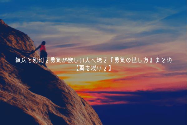 【自由になる】彼氏と別れる勇気が欲しい人へ送る『勇気の出し方』まとめ【翼を授ける】