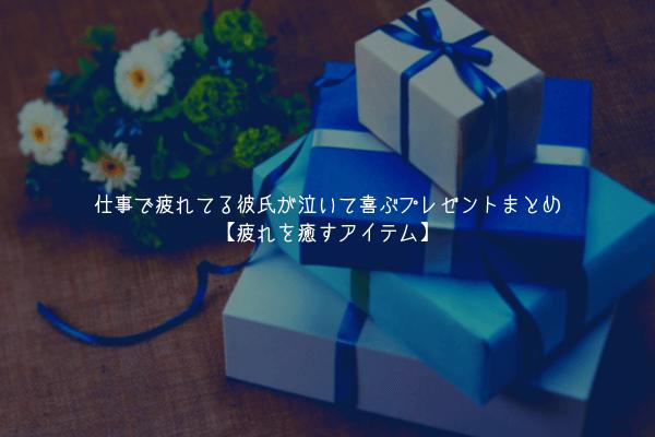 【男監修】仕事で疲れてる彼氏が泣いて喜ぶプレゼントまとめ【疲れを癒すアイテム】