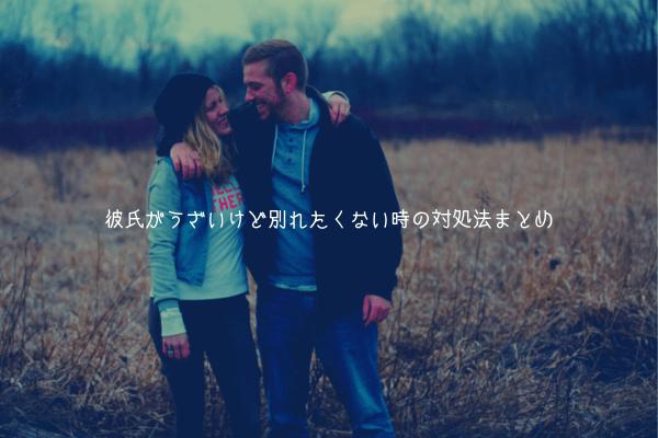 【本質】彼氏がうざいけど別れたくない時の対処法まとめ【恋人へのイライラが治まる!】