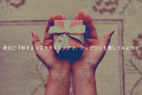 彼氏に『好き』と言うタイミングで、プレゼントも渡してみよう!