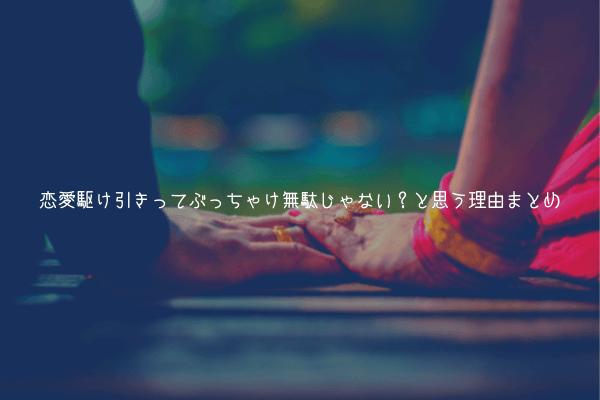 【男監修】恋愛駆け引きってぶっちゃけ無駄じゃない?と思う理由まとめ【考えすぎ注意】