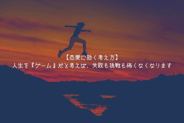 【恋愛に効く考え方】人生を『ゲーム』だと考えば、失敗も挑戦も怖くなくなります【最強】