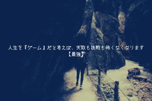 人生を『ゲーム』だと考えば、失敗も挑戦も怖くなくなります【最強】