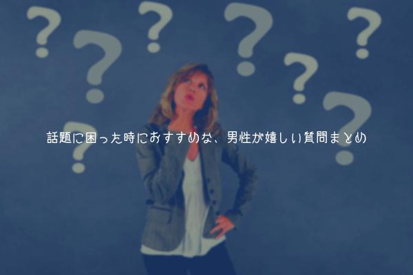 【男監修】話題に困った時におすすめな、男性が嬉しい質問まとめ【彼の好意が増します】