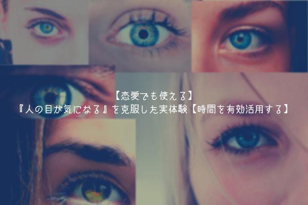 【恋愛でも使える】『人の目が気になる』を克服した実体験【時間を有効活用する】