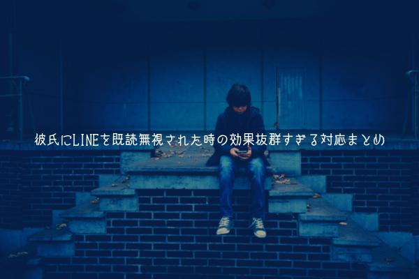 【男監修】彼氏にLINEを既読無視された時の効果抜群すぎる対応まとめ【悪用厳禁】