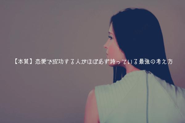 【本質】恋愛で成功する人がほぼ必ず持っている最強の考え方【幸せへの近道】