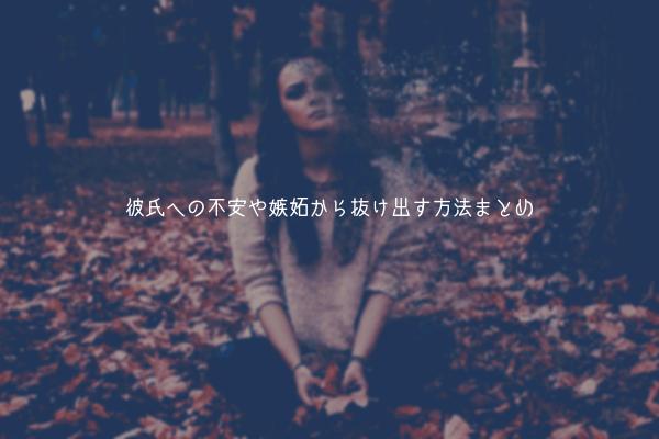 【解放】彼氏への不安や嫉妬から抜け出す方法まとめ【人生を楽しく生きる】