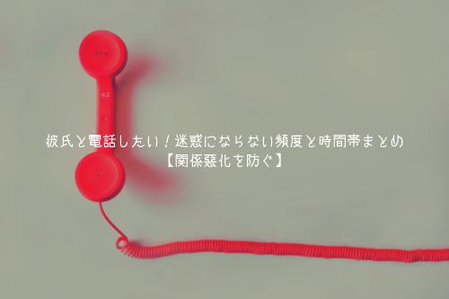 彼氏と電話したい!迷惑にならない頻度と時間帯まとめ【関係悪化を防ぐ】