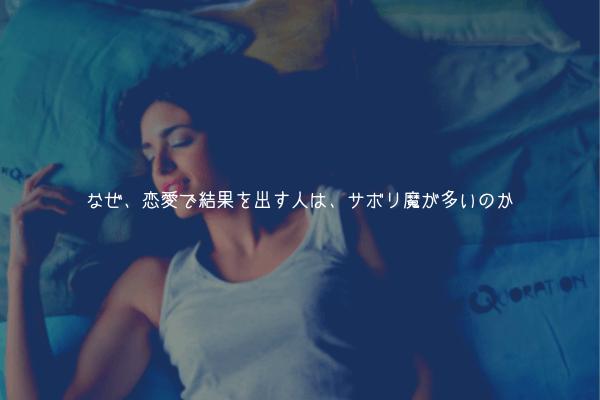 【彼氏を作りたいあなたへ】なぜ、恋愛で結果を出す人は、サボリ魔が多いのか【一つの考え方】