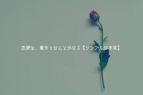恋愛は、意外となんとかなる【シンプルな本質】