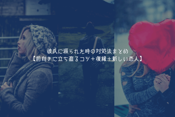 【男監修】彼氏に振られた時の対処法まとめ【前向きに立ち直るコツ+復縁+新しい恋人】