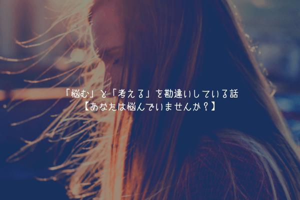 【恋愛成功策】「悩む」と「考える」を勘違いしている話【あなたは悩んでいませんか?】