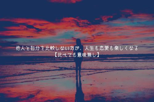 他人と自分を比較しない方が、人生も恋愛も楽しくなる【比べても意味無し】