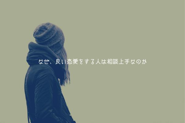 【一つの真理】なぜ、良い恋愛をする人は相談上手なのか【長続きする極意】