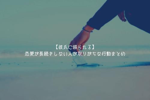 【彼氏に振られる】恋愛が長続きしない人が取りがちな行動まとめ