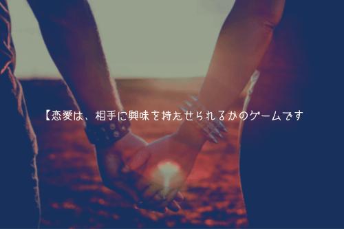 【彼氏が欲しい人へのシンプルな答え】恋愛は、相手に興味を持たせられるかのゲームです