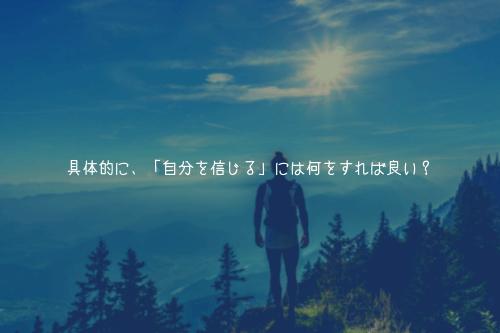 具体的に、「自分を信じる」には何をすれば良い? → 具体例を紹介!