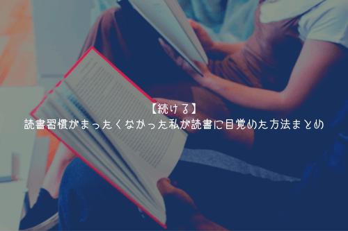 【続ける】読書習慣がまったくなかった私が読書に目覚めた方法まとめ