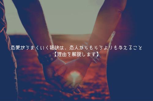 恋愛がうまくいく秘訣は、恋人からもらうよりも与えること【理由を解説します】