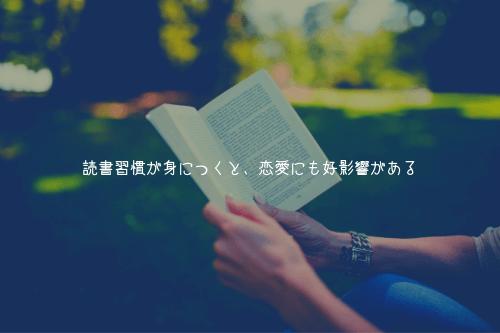 読書習慣が身につくと、恋愛にも好影響がある
