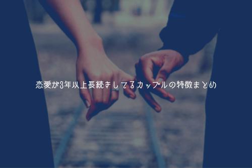 恋愛が3年以上長続きしてるカップルの特徴は3つ【1095日以上の継続】