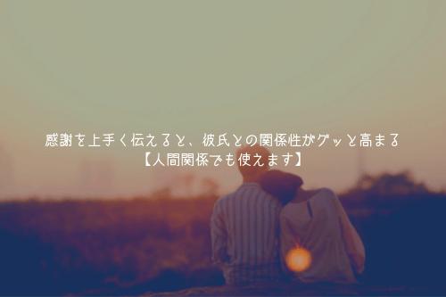 感謝を上手く伝えると、彼氏との関係性がグッと高まる【人間関係でも使えます】