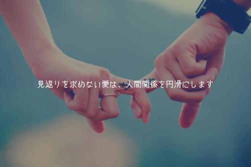 見返りを求めない愛は、人間関係を円滑にします