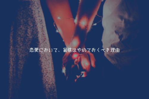 恋愛において、盲信はやめておくべき理由【彼氏への依存にも?】