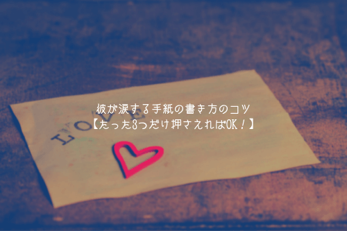彼が涙する手紙の書き方のコツ【たった3つだけ押さえればOK!】