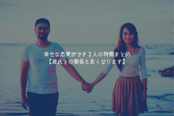 【真理】幸せな恋愛ができる人の3つの特徴【彼氏との関係も良くなります】