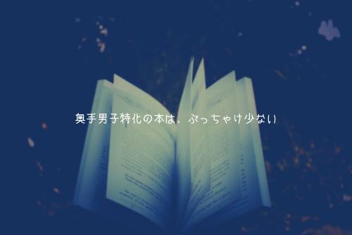 奥手男子特化の本は、ぶっちゃけ少ない