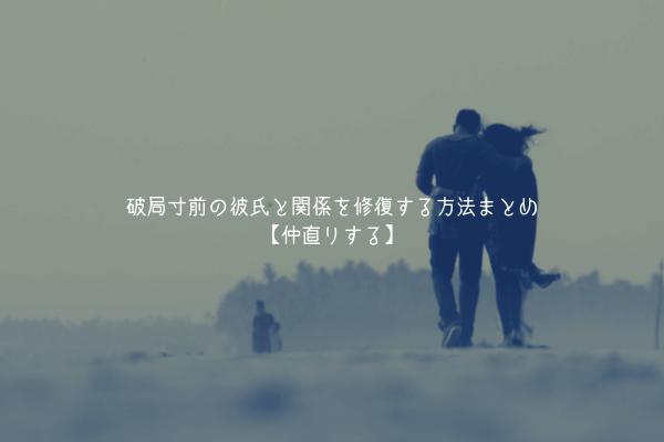 【別れを回避】破局寸前の彼氏と関係を修復する方法まとめ【仲直りする】