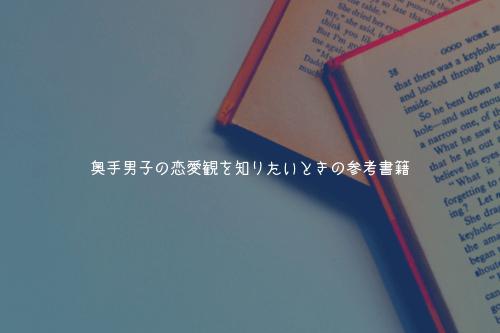奥手男子の恋愛観を知りたいときの参考書籍【厳選まとめ&無料あり】