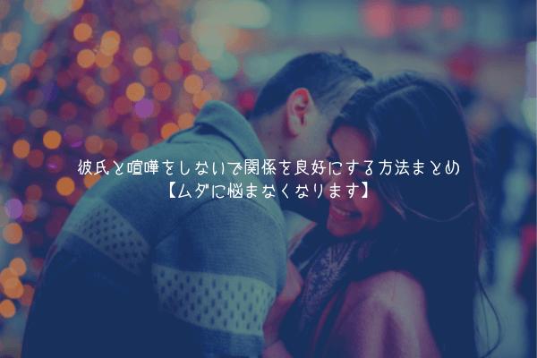 彼氏と喧嘩をしないで関係を良好にする5つの方法【ムダに悩まなくなります】