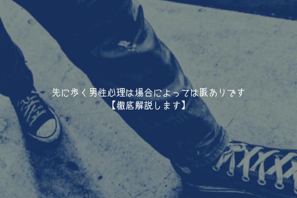 【男監修】先に歩く男性心理は場合によっては脈ありです【徹底解説します】