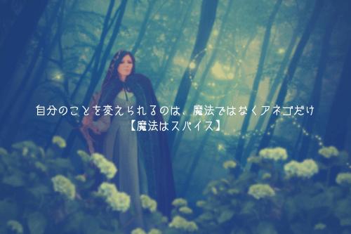 自分のことを変えられるのは、魔法ではなくアネゴだけ【魔法はスパイス】