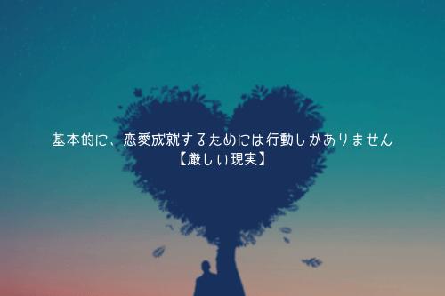 基本的に、恋愛成就するためには行動しかありません【厳しい現実】