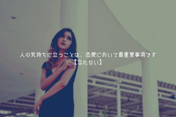 【大事】人の気持ちに立つことは、恋愛において最重要事項です【忘れない】