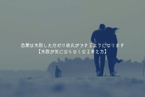 【極意】恋愛は失敗した分だけ彼氏ができるようになります【失敗が気にならなくなる考え方】