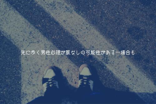 先に歩く男性心理が脈なしの可能性がある…場合も