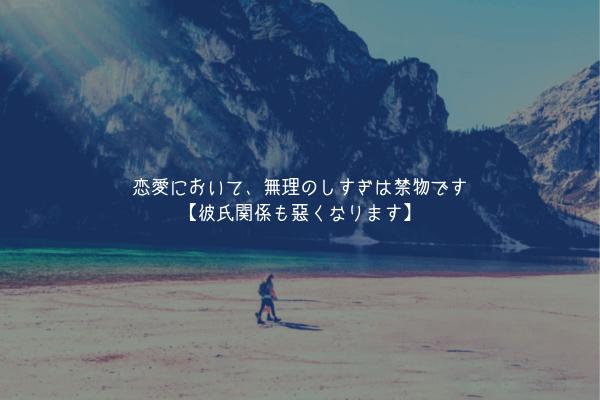 【ゆっくり行こう】恋愛において、無理のしすぎは禁物です【彼氏関係も悪くなります】