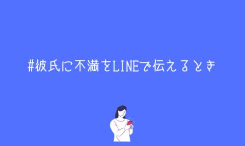 【男監修】彼氏に不満をLINEで伝えるときに気をつけるべき3つのこと【これ守れば喧嘩回避】