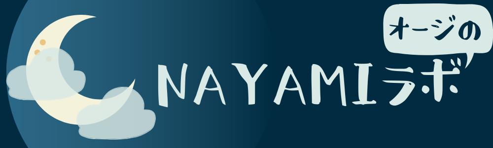 オージのNAYAMIラボ