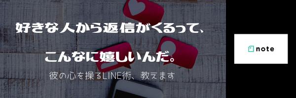 オージのLINE攻略法