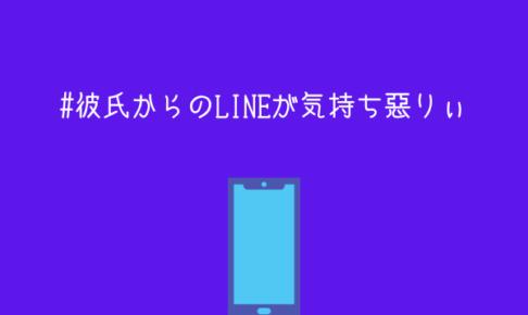 【男監修】彼氏からのライン(LINE)が気持ち悪いなら、別れた方がいい3つの理由【ストレス】