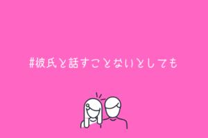 【男監修】彼氏と話すことないとしても、別に良いじゃんって思います【会話だけが恋愛じゃない】