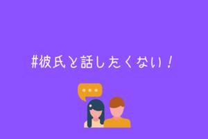【大丈夫】彼氏と話したくない!って思ってしまうのは普通のことですよ【理由解説】